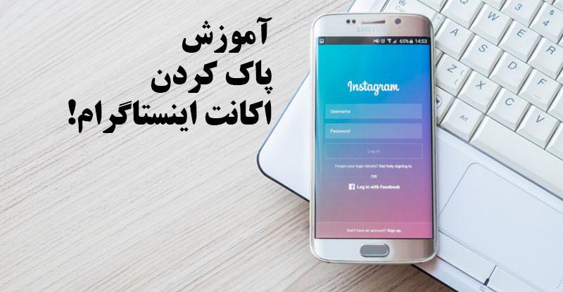روش حذف اکانت اینستاگرام